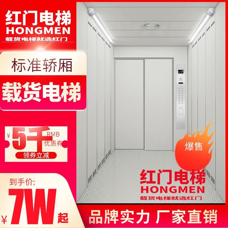 红门载货电梯
