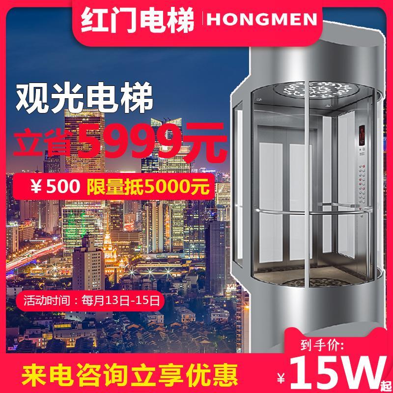 红门观光电梯